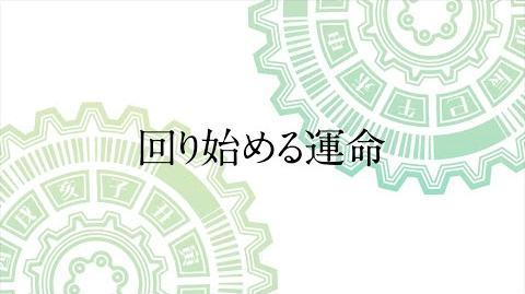 Rewrite Avance Episodio 9 - El destino se pone en marcha