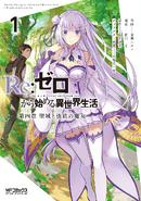 Daiyonshou Manga Volume 1 Cover