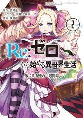 Manga Volume 4 Cover