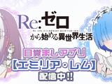 Re:Zero -App-
