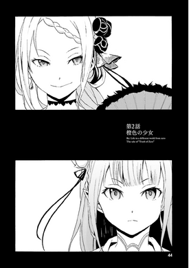 Daisanshou Chapter 2