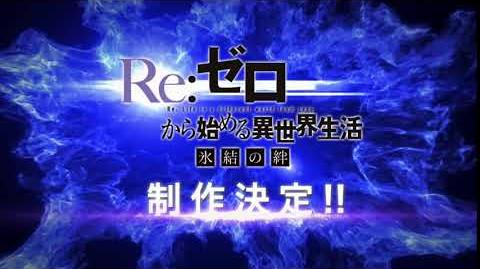 Re Zero kara Hajimeru Isekai Seikatsu - Adelanto OVA 2