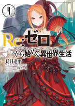 Re:Zero Ранобэ Том 4