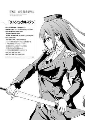 Daisanshou Chapter 8