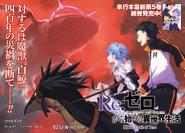 Daisanshou Chapter 23