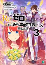 Re:Zero Ex Light Novel Volume 3