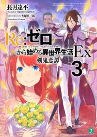 Re Zero Ex Volume 3 cover