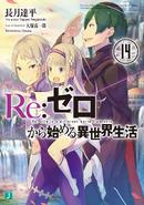 Re Zero Volume 14 Cover