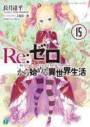 Re Zero - Novela Volumen 15