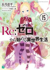 Re Zero - Novela Volumen 15