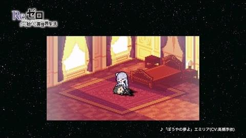 TVアニメ『Re:ゼロから始める異世界生活』挿入歌「ぼうやの夢よ」膝枕ドット絵Ver.