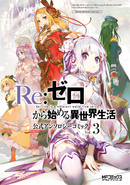 Re Zero Anthology Comic Vol. 3 Cover
