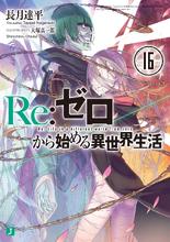 Re:Zero Ранобэ Том 16