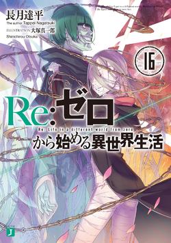 Re Zero Volume 16 Cover