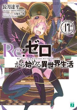 Re Zero Volume 17 Cover