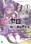 ReZeroV09-cover