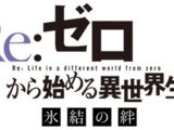 Re:Zero OVA 2