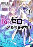 Re Zero Volume 18 Cover