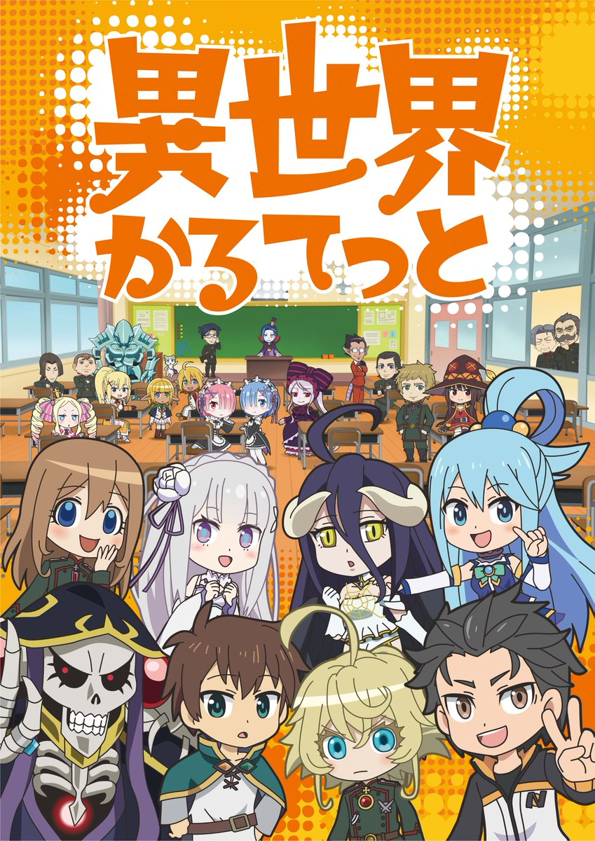 latest?cb=20190321154517&path-prefix=es - Isekai Quartet [12/12][50-70MB][Concluido][FS][Vampir no Fansub][Mega] - Anime Ligero [Descargas]