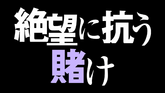 EP 21 Title
