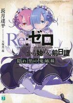 Re:Zero Prequel - The Oni Sisters of the Hidden Village