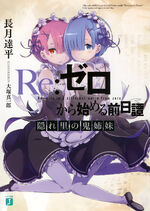 Re:Zero Prequel: The Oni Sisters of the Hidden Village