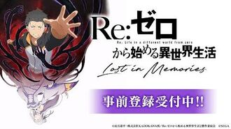『Re ゼロから始める異世界生活 Lost in Memories』(リゼロス) ティザーPV