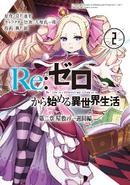 Re Zero - Manga 2 Volumen 2