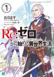 ReZeroV07-cover
