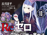 Re:Zero (Volumen 10)