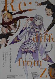 Re Zero Daishou Light Novel Cover