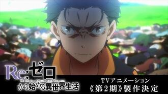 Re Zero Staffel 2 PV