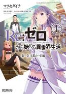Re Zero - Manga 1 Volumen 1
