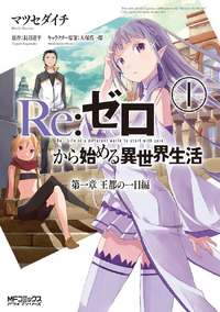 Re Zero - Manga 1 Volumen 1