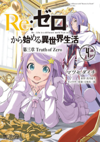 Re Zero - Manga 3 Volumen 4