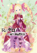 Re Zero Light Novel Volume 15 Cover Art