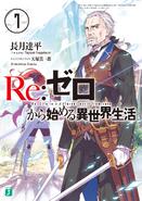 Re Zero - Novela Volumen 7