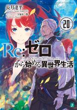 Re:Zero Ранобэ Том 20