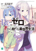 Re:Zeropedia