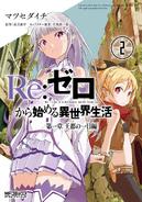 Manga 1 Volume 2 Cover