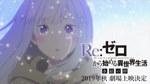 『Re ゼロから始める異世界生活 氷結の絆』PV第1弾