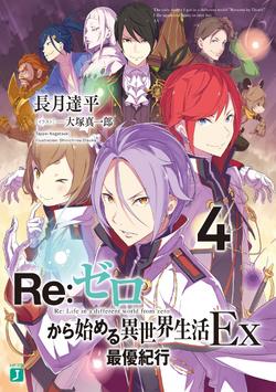 Re Zero Ex Volume 4 Cover