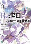 ReZeroV01-cover