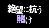 Episode 21 Title