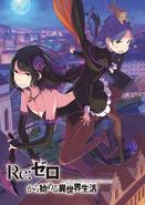 Re Zero Volume 12 Cover Art