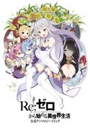 Re Zero Anthology Manga Cover Art