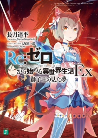 Re Zero Ex - Novela Volumen 1