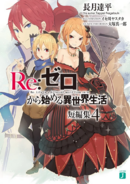 Re Zero Tanpenshuu Volumen 4