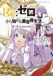 Manga 3 Volume 4 Cover