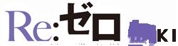 Re:Zero wiki